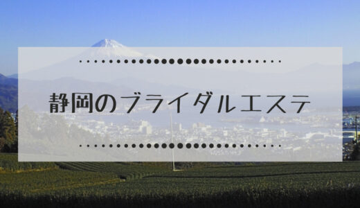 静岡県のブライダルエステで体験メニューが安いエステサロンまとめ