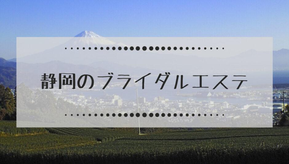 静岡県のブライダルエステ