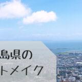 徳島県のアートメイク