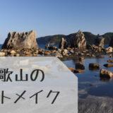 和歌山県で眉毛のアートメイクが受けられる美容クリニックまとめ