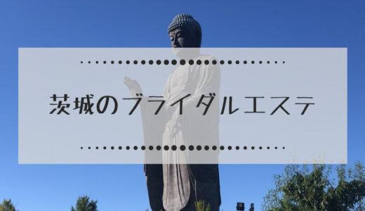 茨城県のブライダルエステで体験メニューが安いエステサロンまとめ