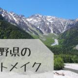 長野県のアートメイク