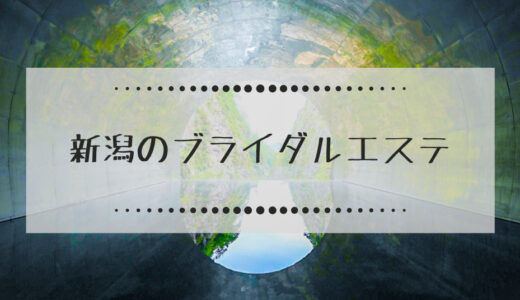 新潟県のブライダルエステで体験メニューがあるエステサロンまとめ