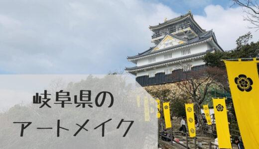 岐阜県で眉毛のアートメイクが受けられるクリニックまとめ