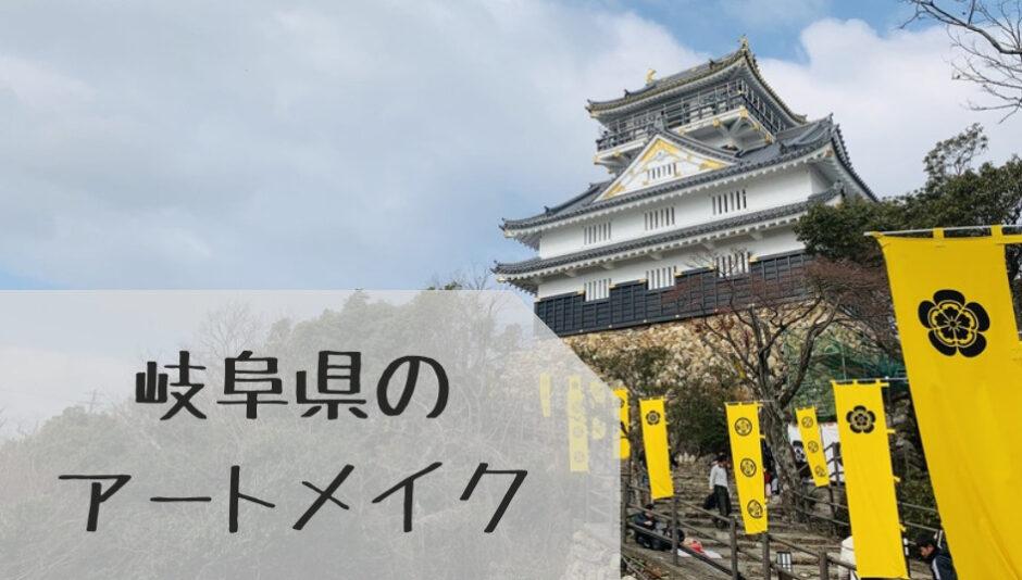 岐阜県のアートメイク